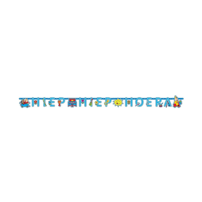 bumba versiering slinger verjaardag feestje